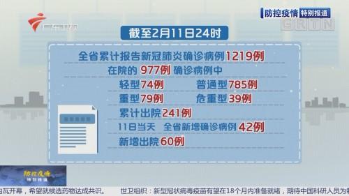 全省新增确诊病例42例 累计1219例(2月11日24时)