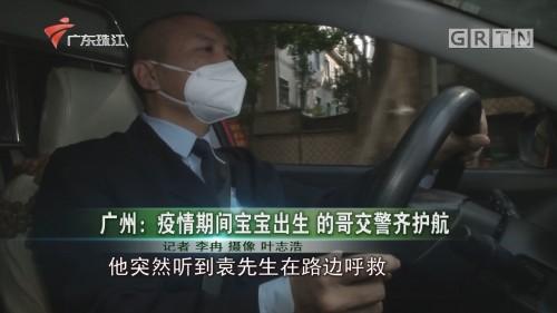 广州:疫情期间宝宝出生 的哥交警齐护航
