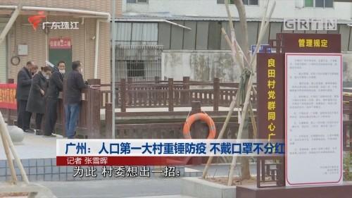 广州:人口第一大村重锤防疫 不戴口罩不分红