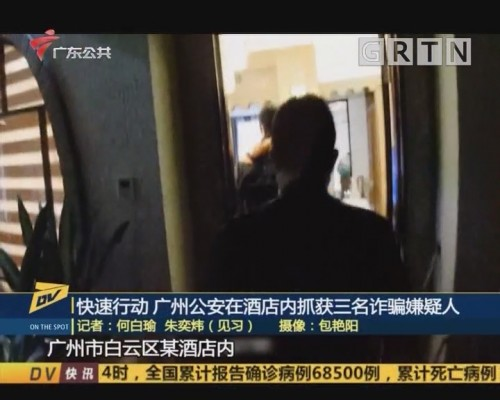 (DV现场)快速行动 广州公安在酒店内抓获三名诈骗嫌疑人
