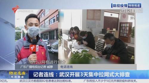 记者连线:武汉开展3天集中拉网式大排查