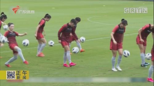 中国女足在悉尼首次展开有球训练 今日首战泰国