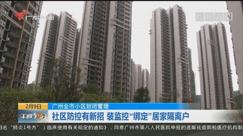 """广州全市小区封闭管理:社区防控有新招 装监控""""绑定""""居家隔离户"""