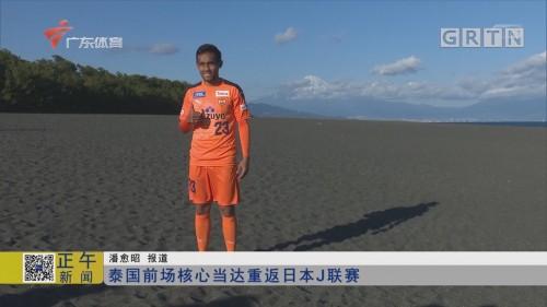 泰国前场核心当达重返日本J联赛