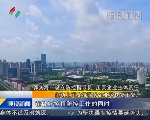 郭文海:设立防控指导员 压实企业主体责任 主动上门支持服务企业尽快复工复产