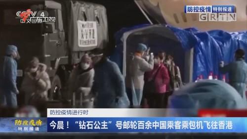 """防控疫情进行时:今晨!""""钻石公主""""号邮轮百余中国乘客乘包机飞往香港"""
