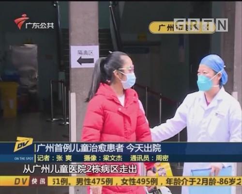 (DV现场)广州首例儿童治愈患者 今天出院