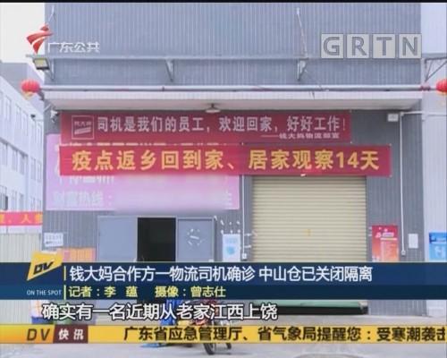 (DV现场)钱大妈合作方一物流司机确诊 中山仓已关闭隔离