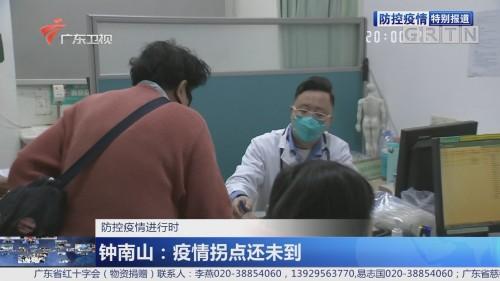 防控疫情进行时 钟南山:疫情拐点还未到