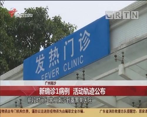 广州南沙:新确诊1病例 活动轨迹公布