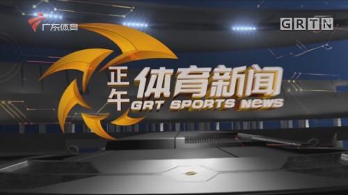 [HD][2020-02-27]正午体育新闻:国际奥委会:东京奥运按计划推进 其他言论均属猜测