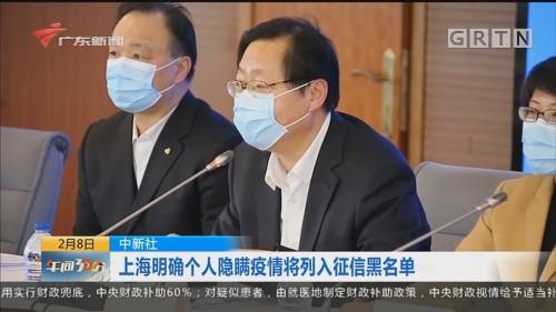 中新社:上海明确个人隐瞒疫情将列入征信黑名单