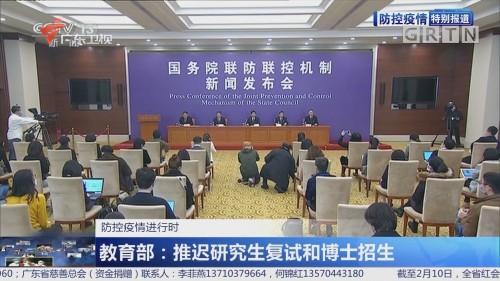 防控疫情进行时:国务院联防联控机制新闻发布会今天下午举行