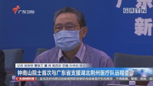 钟南山院士首次与广东省支援湖北荆州医疗队远程会诊