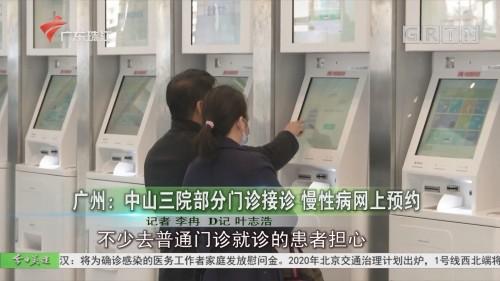广州:中山三院部分门诊接诊 慢性病网上预约