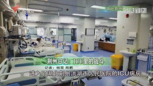 荆州日记:ICU里的战斗