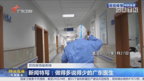 新闻特写:做得多说得少的广东医生