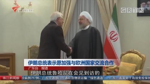 伊朗总统表示愿加强与欧洲国家交流合作