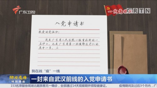 一封来自武汉前线的入党申请书