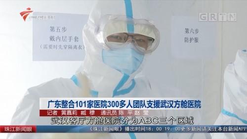 广东整合101家医院300多人团队支援武汉方舱医院