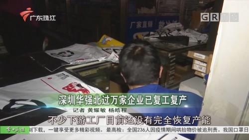 深圳华强北过万家企业已复工复产