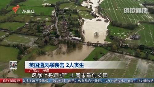 英国遭风暴袭击 2人丧生