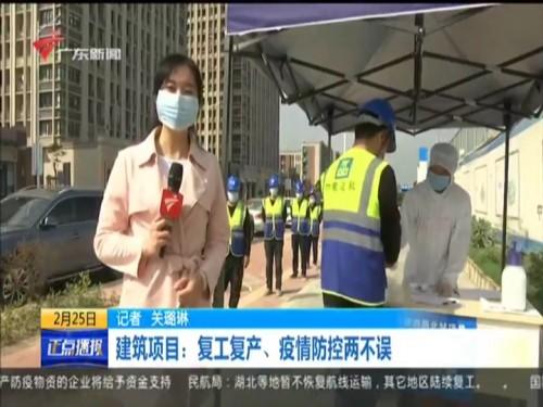 """广州:建设项目按下有序复工""""加速键"""""""
