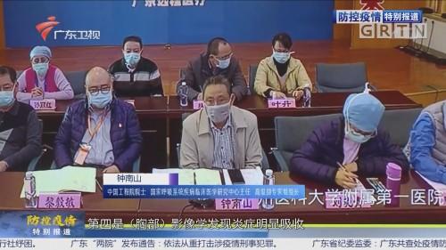 防控疫情最前线 钟南山:符合四大出院标准的可以尽快出院