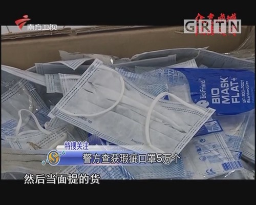 警方查获瑕疵口罩5万个