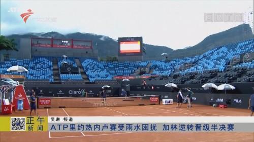 ATP里约热内卢赛受雨水困扰 加林逆转晋级半决赛