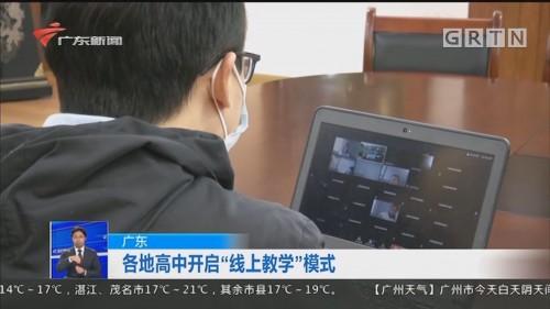 """广东:各地高中开启""""线上教学""""模式"""