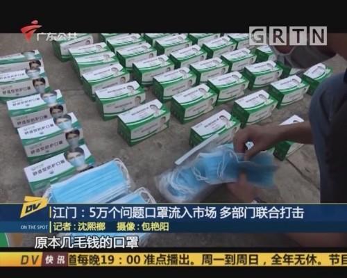 (DV现场)江门:5万个问题口罩流入市场 多部门联合打击