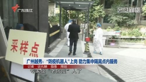 """广州越秀:""""防疫机器人""""上岗 助力集中隔离点内服务"""