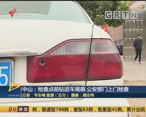 (DV现场)中山:检查点前钻进车尾箱 公安部门上门检查