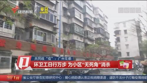 """共同战""""疫"""":广州花都 环卫工日行万步 为小区""""无死角""""消杀"""