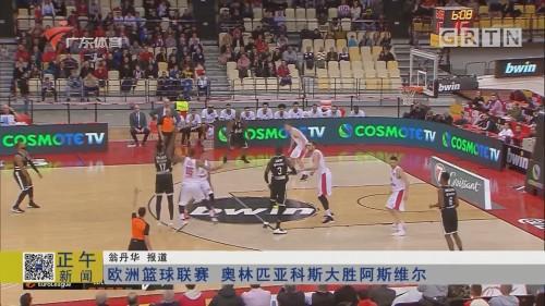 欧洲篮球联赛 奥林匹亚科斯大胜阿斯维尔