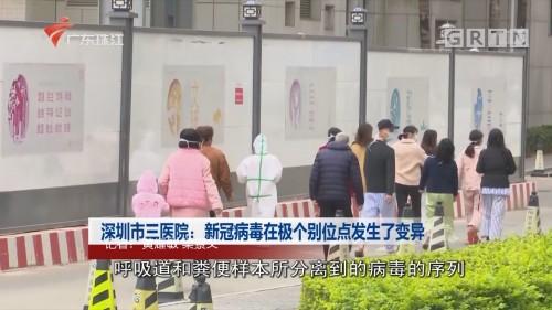 深圳市三医院:新冠病毒在极个别位点发生了变异