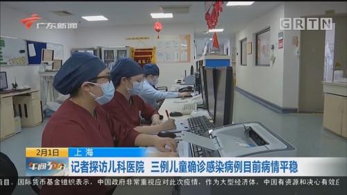 上海:记者探访儿科医院 三例儿童确诊感染病例目前病情平稳