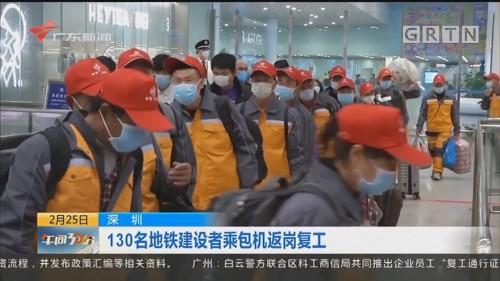 深圳:130名地铁建设者乘包机返岗复工