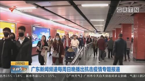 广东新闻频道每周日晚播出抗击疫情专题报道