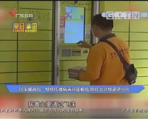 国家邮政局:快件传播病毒可能极低 呼吁允许快递进小区