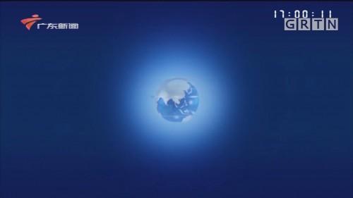 [HD][2020-02-16-17:00]正点播报:广州文广旅游局 广州59家星级酒店暂停营业