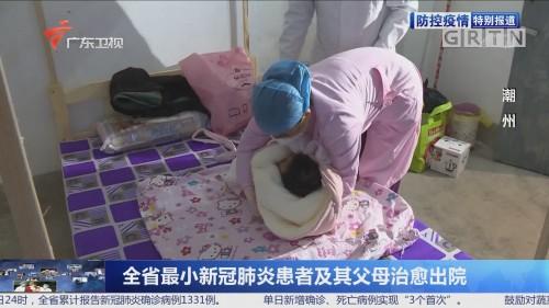 全省最小新冠肺炎患者及其父母治愈出院
