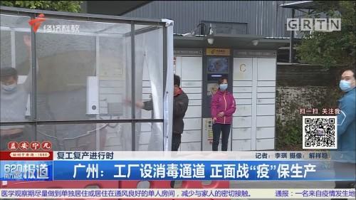 """复工复产进行时 广州:工厂设消毒通道 正面战""""疫""""保生产"""