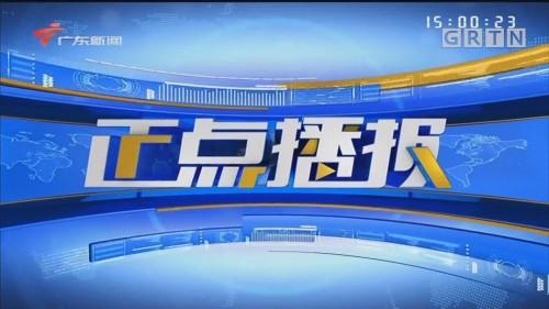 [HD][2020-02-18-15:00]正点播报:广州:公交车上线人脸识别测温仪 可秒级测温 自动预警