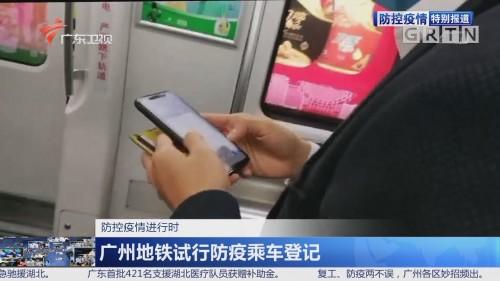 防控疫情进行时:广州地铁试行防疫乘车登记