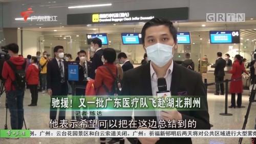 驰援!又一批广东医疗队飞赴湖北荆州