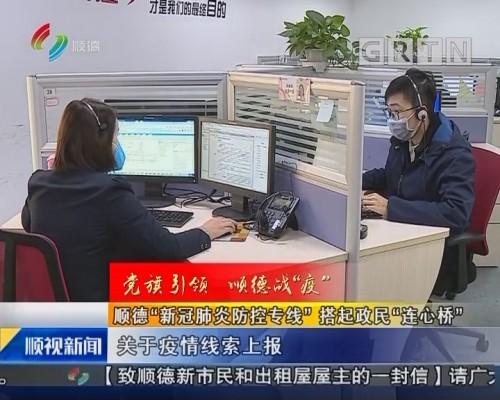 """顺德""""新冠肺炎防控专线""""搭起政民""""连心桥"""""""