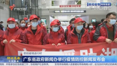 广东省政府新闻办举行疫情防控新闻发布会