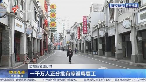 广东省政府新闻办疫情防控第三十场新闻发布会举行